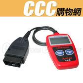 MS309 汽車診斷儀 讀碼器 多功能 汽車診斷器 故障碼 查詢 汽車專用 MS309 OBD2 Code Reader