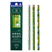 嵐山綠鉛筆B【施德樓STAEDTLER】