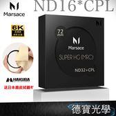 送抽奬卷 Marsace SHG ND16 *CPL 偏光鏡 減光鏡 72mm 送兩大好禮 高穿透高精度 二合一環型偏光鏡
