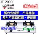 【fami】喜特麗 傳統台爐 JT 20...