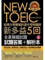 二手書《哈佛大學畢業的滿分怪物講師NEW TOEIC新多益5回全真模擬試題+解》 R2Y ISBN:9869086926