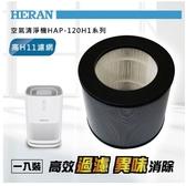 原廠公司貨✿禾聯 HERAN✿空氣清淨機專用濾網HAP-120H1602200236(適用:HAP-120H1)
