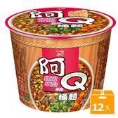 阿Q桶麵紅椒牛肉風味(12碗/箱)【合迷雅好物超級商城】