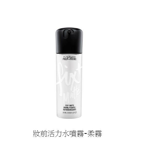 MAC 活力水噴霧 FIX+ (原味 / 玫瑰 / 薰衣草 / 柔霧) 100ml