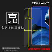 ◆亮面螢幕保護貼 OPPO Reno2 CPH1907/A72 CPH2067 / Reno2 Z CPH1951 保護貼 軟性 亮貼 亮面貼 保護膜 手機膜
