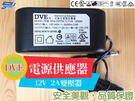DVE 電源供應器 2A +12V變壓器...