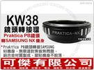 Praktica PB 鏡頭轉 SAMSUNG NX 機身 鏡頭轉接環 KW38 周年慶特價 可傑