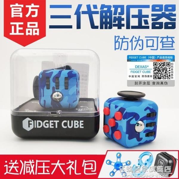 原裝正品fidget cube三代無聊解壓神器玩具 成人發泄減壓骰子魔方 名購新品