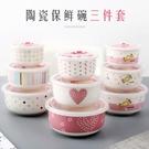 家用保鮮碗三件套保鮮盒套裝陶瓷帶蓋微波爐密封瓷餐具便當盒面碗 果果輕時尚