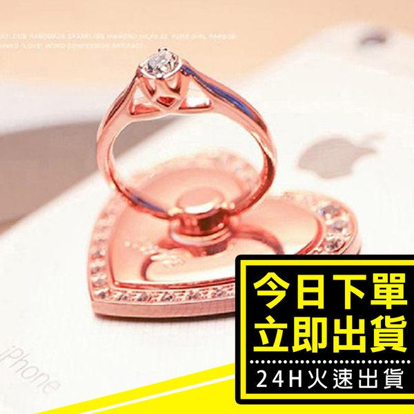 [24hr-台灣現貨] 閃 鑽 戒指 手機 支架 飾品 指環扣 愛心 玫瑰 金 可搭 手機殼 蘋果 iphone6 Plus i6s