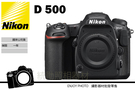Nikon D500 + 200-500mm VR  長焦望遠鏡 特惠組合  2/29前註冊贈郵政禮券一萬元  原廠電池