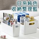 收納籃-日系純色長方形桌面收納雜物遙控器收納儲物筐 收納籃 置物籃 雜物盒【AN SHOP】