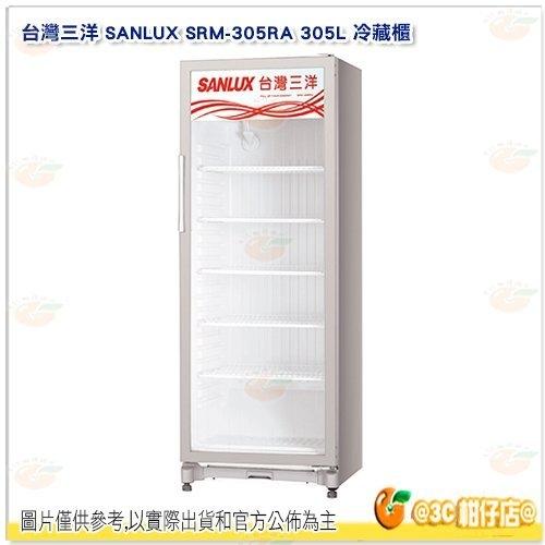 含安裝 台灣三洋 SANLUX SRM-305RA 305L 冷藏展示櫃 直立式冷藏櫃 營業用 防霧裝置 溫度可調