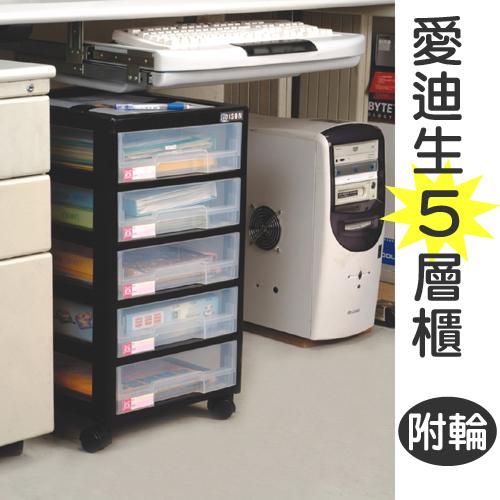 【愛迪生五層櫃40L(附輪)】桌上型 置物櫃 收納櫃 文具櫃 辦公室 台灣製造 聯府 KEYWAY DC50 [百貨通]
