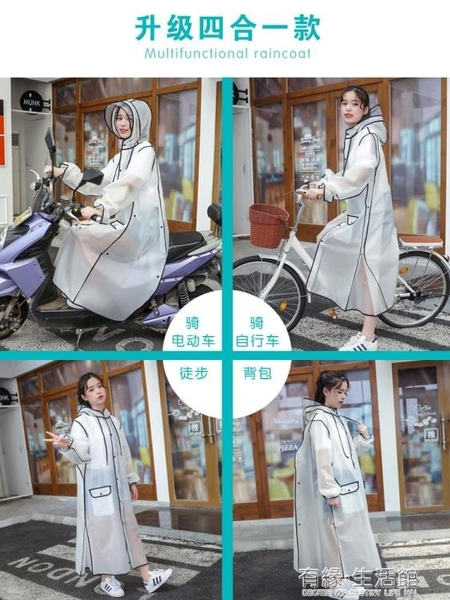 防飛沫雨衣 雨衣長款全身防暴雨電動車單人女男時尚學生電瓶車自行車成人雨披 有緣生活館