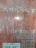 二手書R2YB 70年《大時代的故事 上+下 共2本》廣城出版社