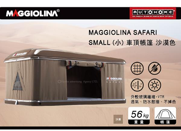 ||MyRack|| MAGGIOLINA SAFARI SMALL 小 車頂帳篷 沙漠色 露營.登山.休旅車
