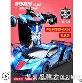 感應變形遙控汽車金剛機器人模型充電無線兒童遙控汽車男孩玩具車 NMS漾美眉韓衣