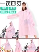 雨衣女成人電動電瓶車雨衣長款全身外套騎行徒步男自行車雨披兒童