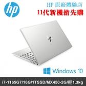 (全新11代新機) HP ENVY13-ba1038TX 璀璨銀 13吋輕薄筆電 ( i7-1165 G7/16G/1T SSD/MX450-2G)