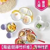 餐具分格盤兒童餐盤 家用分隔創意盤子陶瓷卡通【淘夢屋】