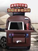 汽車座椅收納袋多功能車載椅背置物袋通用款靠背掛袋車內裝飾用品 熊貓本
