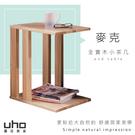 小茶几【UHO】麥克全實木小茶几  XJ20-A308-02