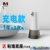 給皂器全自動泡沫洗手機神器智慧免無接觸感應皂液器洗手液器充電款消毒