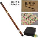 中國笛 [網音樂城] 竹笛 雙節 曲笛 ...