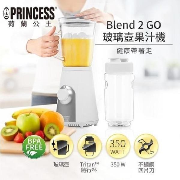 【南紡購物中心】【PRINCESS 荷蘭公主】Blend2Go玻璃壺果汁機/白 217400