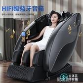 電動按摩椅家用全自動小型太空豪華艙全身多功能頸椎老人器機 歐韓流行館