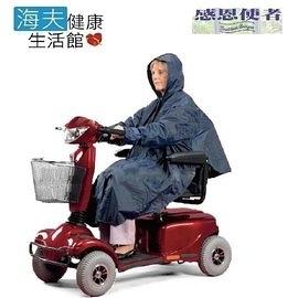 【海夫健康生活館】電動代步車用雨衣 銀髮族 行動不便者