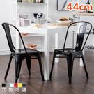 FDW【D671】免運現貨平日24H出貨*44公分LOFT工業風鐵皮椅/辦公椅/高腳椅/吧台椅/工作椅/餐椅