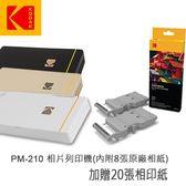 KODAK mini PM-210 口袋型相印機+20張相紙(公司貨)