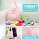 生活小物 可折疊輕便攜帶防水環保購物袋2入/隨機出貨