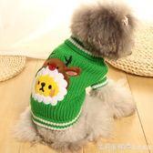 寵物狗狗衣服秋冬裝泰迪小狗服裝比熊博美秋季幼犬冬天小型犬毛衣 漾美眉韓衣