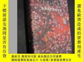 二手書博民逛書店翰墨緣罕見蕭暉榮的藝術生活 精裝Y6713 嶺南美術 嶺南美術