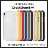 【限定特賣】RHINO SHIELD iPhone 7 Plus / 8 Plus 5.5吋 Mod NX 犀牛盾 防摔邊框殼