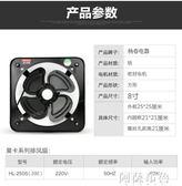 排氣扇強力大風力鐵排風扇8寸換氣扇廚房窗台抽油煙風機金屬工業排氣扇  igo阿薩布魯