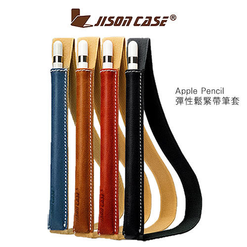 摩比小兔~JISONCASE Apple Pencil 彈性鬆緊帶筆套 筆套 筆袋 保護套 觸控筆 皮套