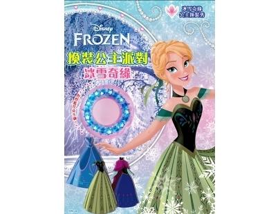 冰雪奇緣 換裝公主派對 RB003S 根華 (購潮8) FROZEN 安娜 艾莎 雪寶