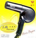 優美吹風機 UME-666