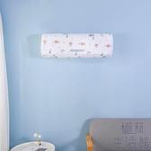 空調防塵罩家用防潮全包臥室壁掛式空調套蓋布【極簡生活】