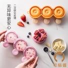 冰淇淋模具家用自制雪糕冰棍冰棒兒童可愛硅膠【宅貓醬】