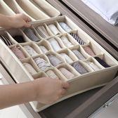 內衣內褲收納盒抽屜式分格布藝家用裝襪子放文胸衣柜儲物整理箱子 【快速出貨八折免運】