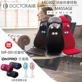 【贈按摩枕+手持風扇】 DOCTOR AIR 3D頂級按摩椅墊S MS-002 立體3D按摩球  公司貨