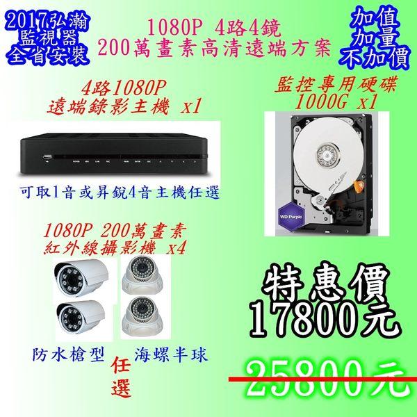 2017監視器安裝加值加量不加價@AHD4路1080P遠端錄影機+sony晶片200萬畫素紅外線攝影機X4+1000G硬碟+安裝