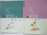 【書寶二手書T2/語言學習_AT7】讀靜思語,學英文_上下合售_張哲嘉