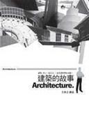 (二手書)建築的故事