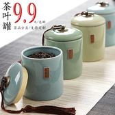弘博臻品密封茶葉罐陶瓷茶盒茶倉旅行儲物罐普洱罐存茶罐茶具